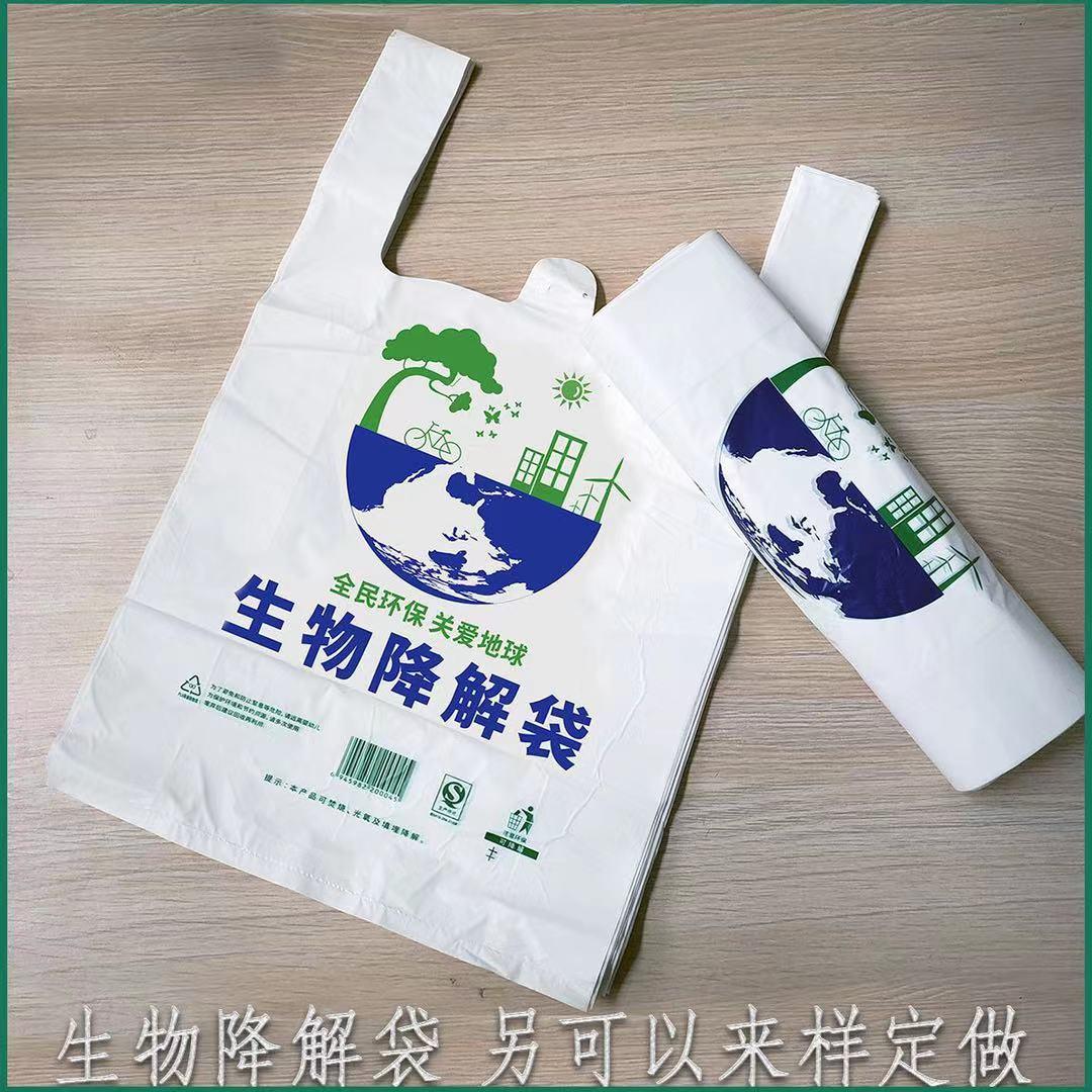 環保(bao)塑(su)料袋(dai)